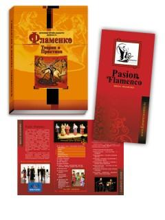 Дизайн обложки книги для студии Фламенко