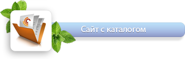 Сайт с каталогом