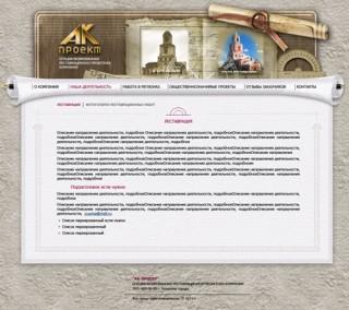 Проектная реставрационная компания «АК-Проект»
