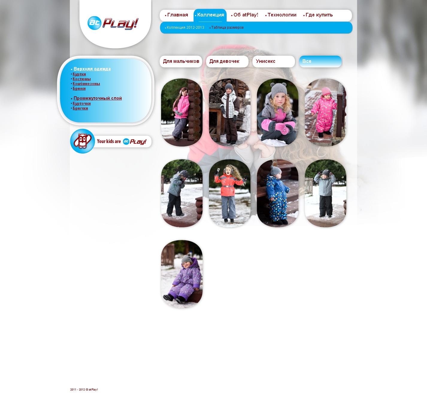сайт детской одежды. Сайт-каталог