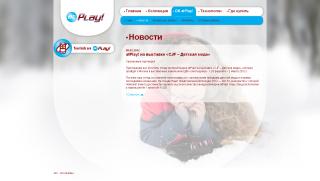 Сайт-каталог детской одежды atPlay!