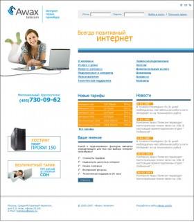 «Awax-telecom». Интернет-провайдер