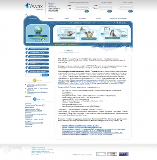 Сайт ООО «АВАКС Телеком»