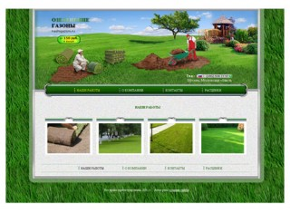 «Наши газоны»