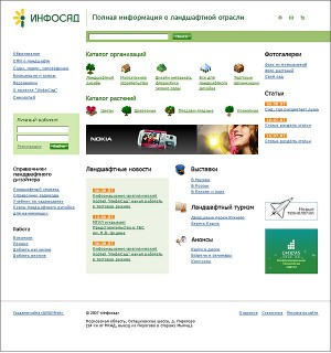 Информационный портал по ланшафтному дизайну «Инфосад»