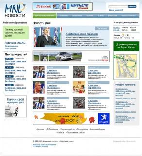 Служба новостей «MNL»