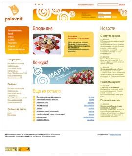 Информационный портал «Половник»