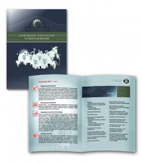 Дизайн каталога продукции для компании БТЕ
