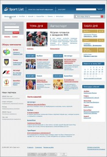 Интернет-газета «Sportlist»