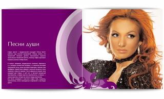 София Тайх. Рекламный буклет