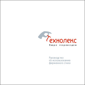 Бюро технических переводов «Технолекс»