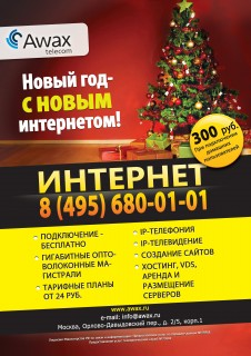 Листовка «Awax Telecom»