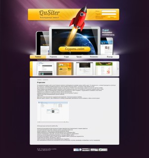 Дизайн конструктора-сайтов Qusiter
